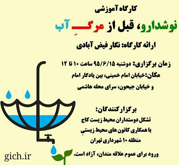 فراخوان کارگاه آموزشی در مورد آب، تاریخ برگزاری ۱۵ شهریرور ۱۳۹۵، از ساعت۱۰تا۱۳سرای محله هاشمی. گیچ