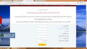gich.ir-bahamsafar.com