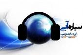 مشارکت در تولید برنامه رادیویی