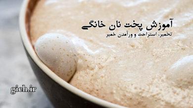 تخمیر، استراحت و ور آمدن خمیر - آموزش پخت نان در خانه - مجله گیچ
