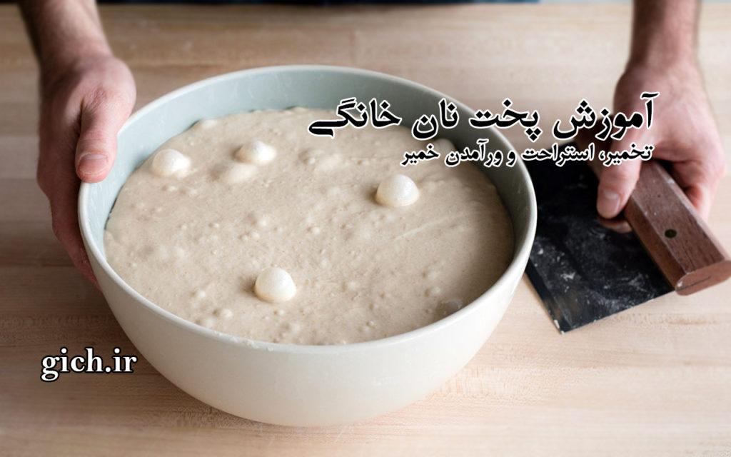 تخمیر، استراحت و ور آمدن خمیر ۰۱- آموزش پخت نان در خانه - مجله گیچ