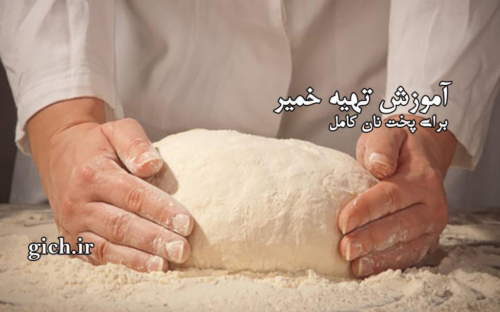 خمیر را ورز داده، در یک ظرف بزرگتر میگذاریم در آن را میگذاریم تا استراحت کند - آموزش پخت نان در خانه - مجله گیچ