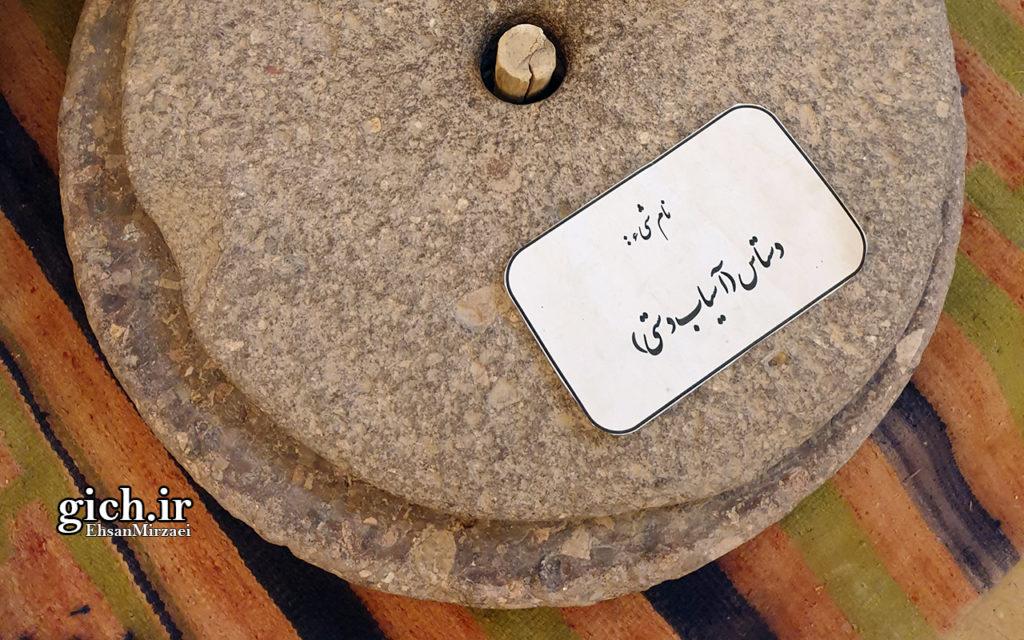 دستاس یا آسیاب سنگی در موزه مردم شناسی ابرکوه کرمان۰۱- آسیاب آرد برای پخت نان کامل - عکاس احسان میرزائی - مجله گیچ