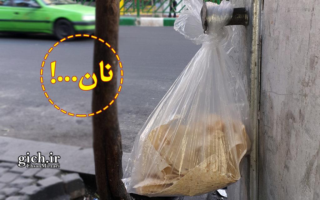 آویزان کردن کیسه پلاستیکی حاوی به مخزن زباله شهری - خیابان جمهوری- تهران - مجله گیچ gich.ir