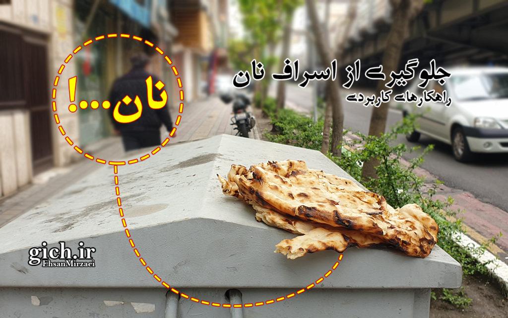 رها کردن نان سنگک روی پست برق شهری - خیابان حافظ - تهران - مجله گیچ gich.ir