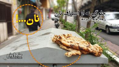 نان و راهکارهای پیشگیری از دور ریز و اسراف نان ۰۶- آموزش پخت نان در خانه - مجله گیچ