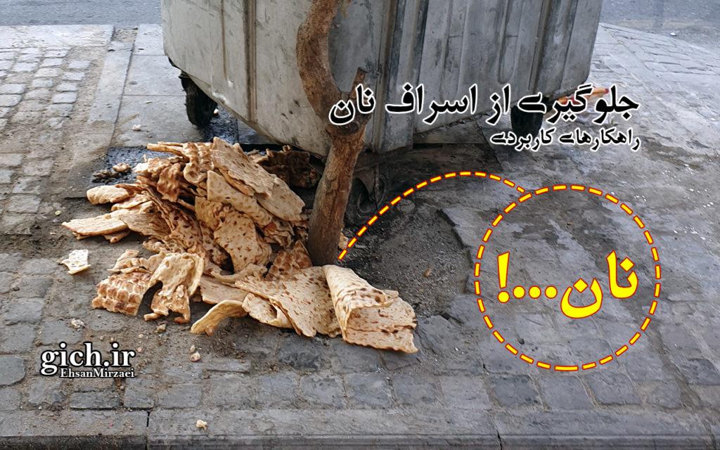 ریختن نان در کنار مخزن زباله شهر در پست راهکارهای جلوگیری از اسراف نان - تهران - مجله گیچ gich.ir