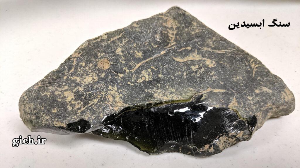 تکنیک های بقا در طبیعت با دست خالی - تکنیک ساخت ابزار از سنگ سنگ ابسیدین