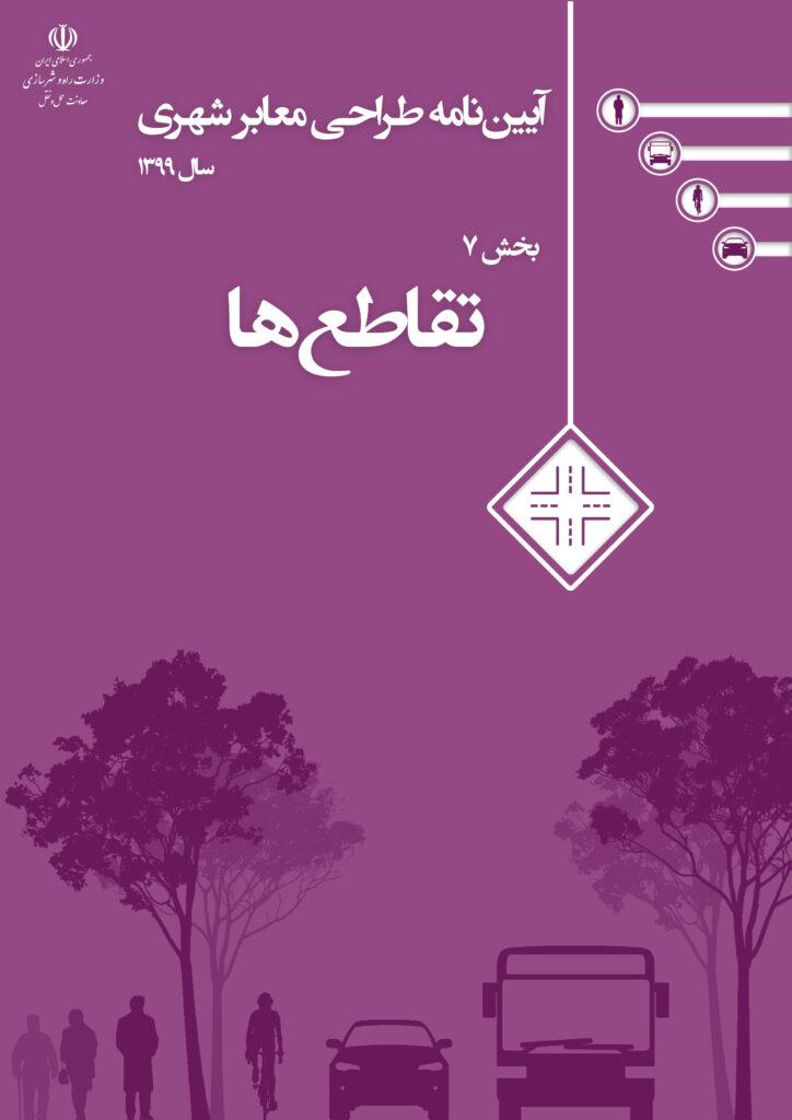 دانلود بخش هفت تقاطع ها آیین نامه طراحی معابر شهری ۱۳۹۹ - مجله گیچ gich.ir