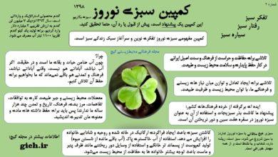 اینفوگرافی کمپین سبزی نوروز ۱۳۹۸ مجله گیچ gich.ir