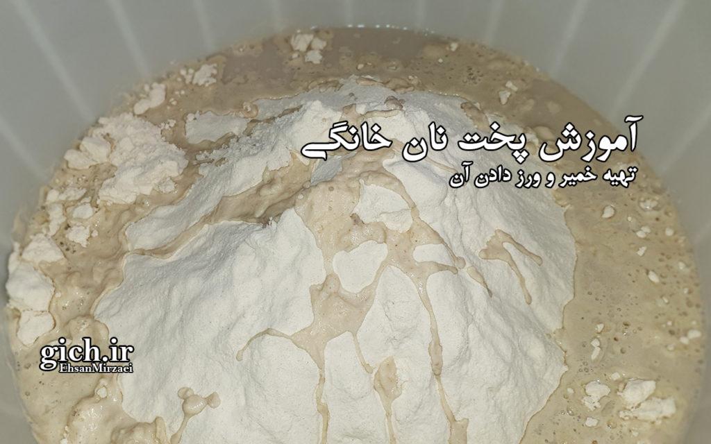 مایه خمیر را با کمی آب و نمک مخلوط کرده و آرد را اضافه میکنیم - آموزش پخت نان در خانه - مجله گیچ