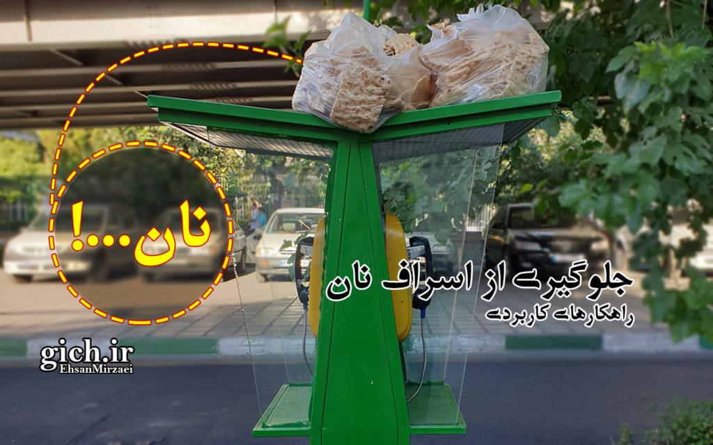 قرار دادن مقدار قابل توجهی نان روی کیوسک تلفن عمومی خیابان حافظ - تهران - مجله گیچ gich.ir