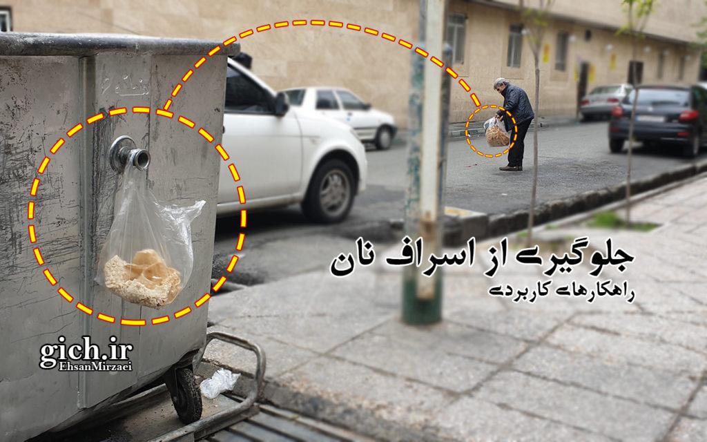 روش اشتباه خرید نان - خرید و دور ریختن نان در کیسه پلاستیکی - تهران - مجله گیچ gich.ir