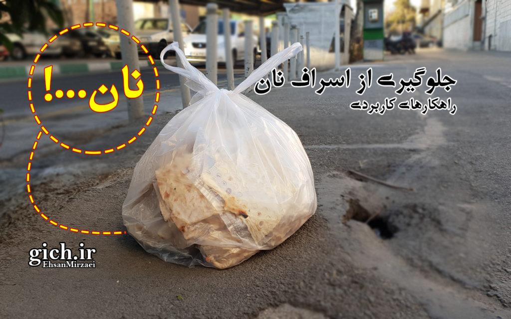نان به مانند زباله در کیسه پلاستیکی - خیابان حافظ - تهران - مجله گیچ gich.ir