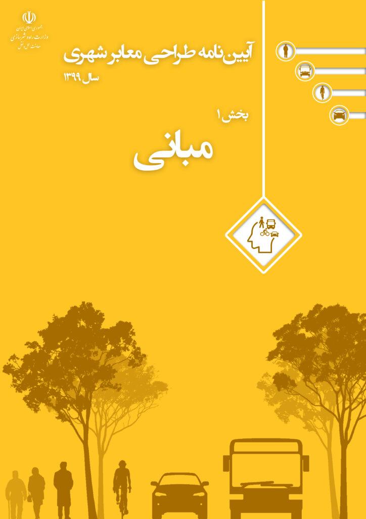دانلود بخش یک مبانی  آیین نامه طراحی معابر شهری ۱۳۹۹ - مجله گیچ gich.ir
