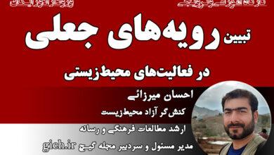 پوستر نیمه وبینار رویه های جعلی ۲۳ اسفند ۱۳۹۹