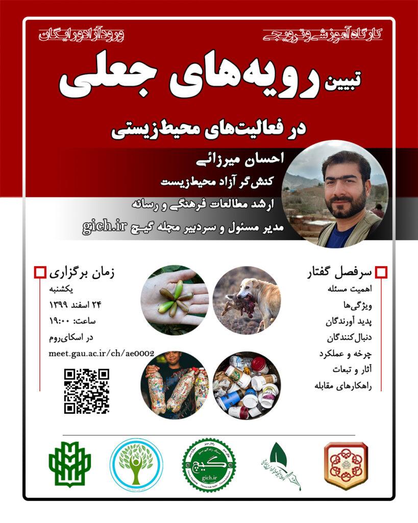 پوستر وبینار رویه های جعلی ۲۴ اسفند ۱۳۹۹