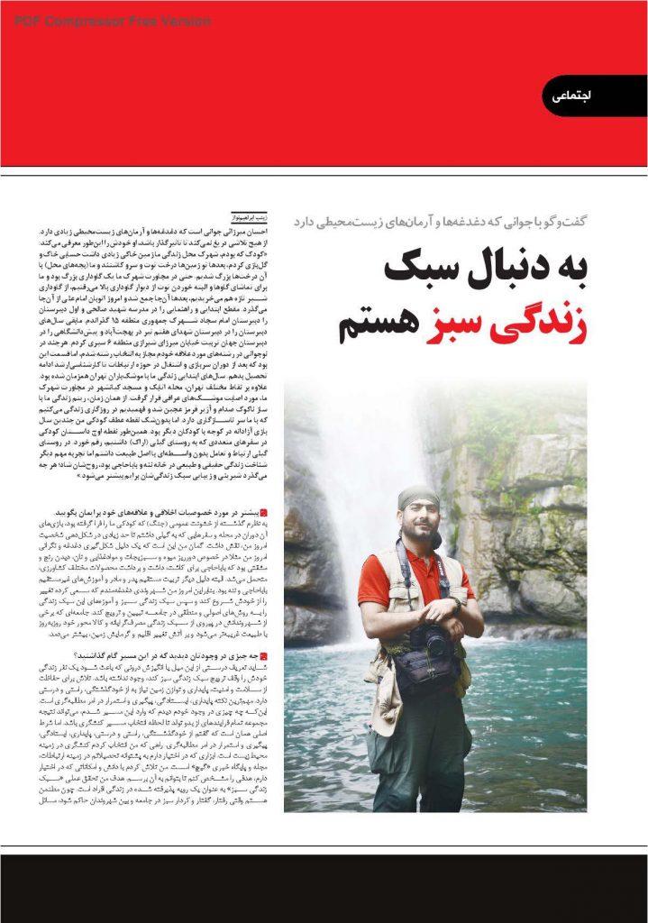 مصاحبه همشهری جوان با احسان میرزائی کنشگر محیط زیست و مدیرمسئول مجله گیچ gich.ir شماره 760 یک خرداد 1400