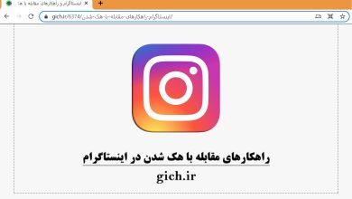 اینستاگرام-و-راهکارهای-مقابله-با-هک-شدن-مجله-گیچ