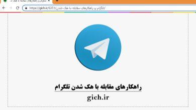 تلگرام-و-راهکارهای-مقابله-با-هک-شدن-مجله-گیچ